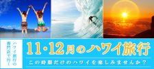【更新】11・12月のハワイ旅行
