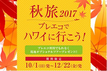 ◎好評♪秋旅キャンペーン◎オプショナルツアー♪プレゼントでハワイ旅行をもっと楽しく♪