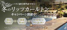 【新着】冬のリッツ・カールトンキャンペーン