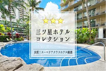 """◎ 良質♪3ツ星ホテル泊 ◎ """"納得できる""""リーズナブルなハワイ旅行を♪"""