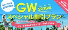 【更新】ゴールデンウィーク2018年スペシャル割引プラン