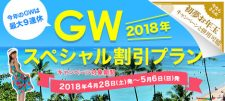 【第二弾】ゴールデンウィーク2018年スペシャル割引プラン