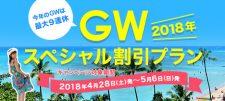 【新着】ゴールデンウィーク2018年スペシャル割引プラン