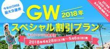 ゴールデンウィーク2018年スペシャル割引プラン