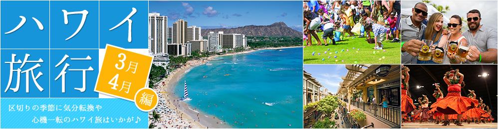 3・4月のハワイ旅行 〜 雨季が明けハワイにも春が到来♪ 〜