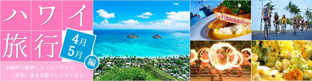 4・5月のハワイ旅行 〜 乾季に入ったハワイで夏を先取り♪ 〜
