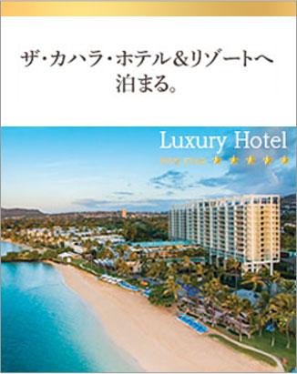 ザ・カハラ・ホテル&リゾートへ泊まる。