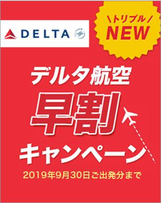 【新着】デルタ航空早割トリプルキャンペーン