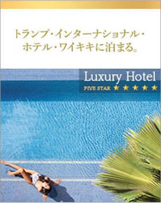 トランプ・インターナショナル・ホテル・ワイキキに泊まる。