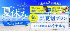 【3月号】2018夏休みキャンペーン