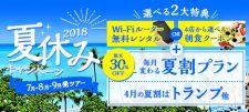 【4月号】2018夏休みキャンペーン