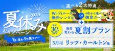【更新】2018夏休みキャンペーン5月号