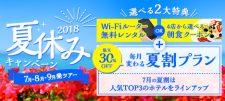 【更新】7月号♪2018夏休みキャンペーン