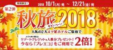 【新着】秋旅キャンペーン 第2弾