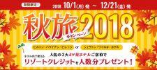 【新着】秋旅キャンペーン 2018