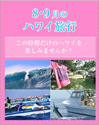 【更新】8・9月のハワイ旅行