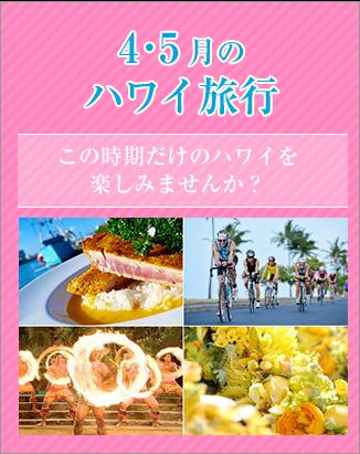 【新着】4・5月のハワイ旅行
