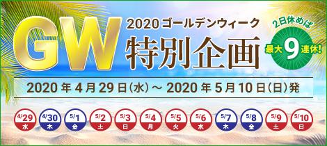 2020 ゴールデンウィーク特別企画