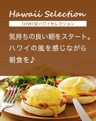 気持ちの良い朝をスタート。ハワイの風を感じながら朝食を♪
