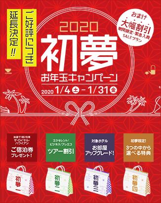 初夢お年玉キャンペーン2020 ご好評につき延長決定!