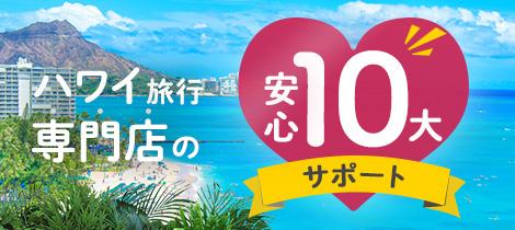 ハワイ旅行専門店の「安心10大サポート」